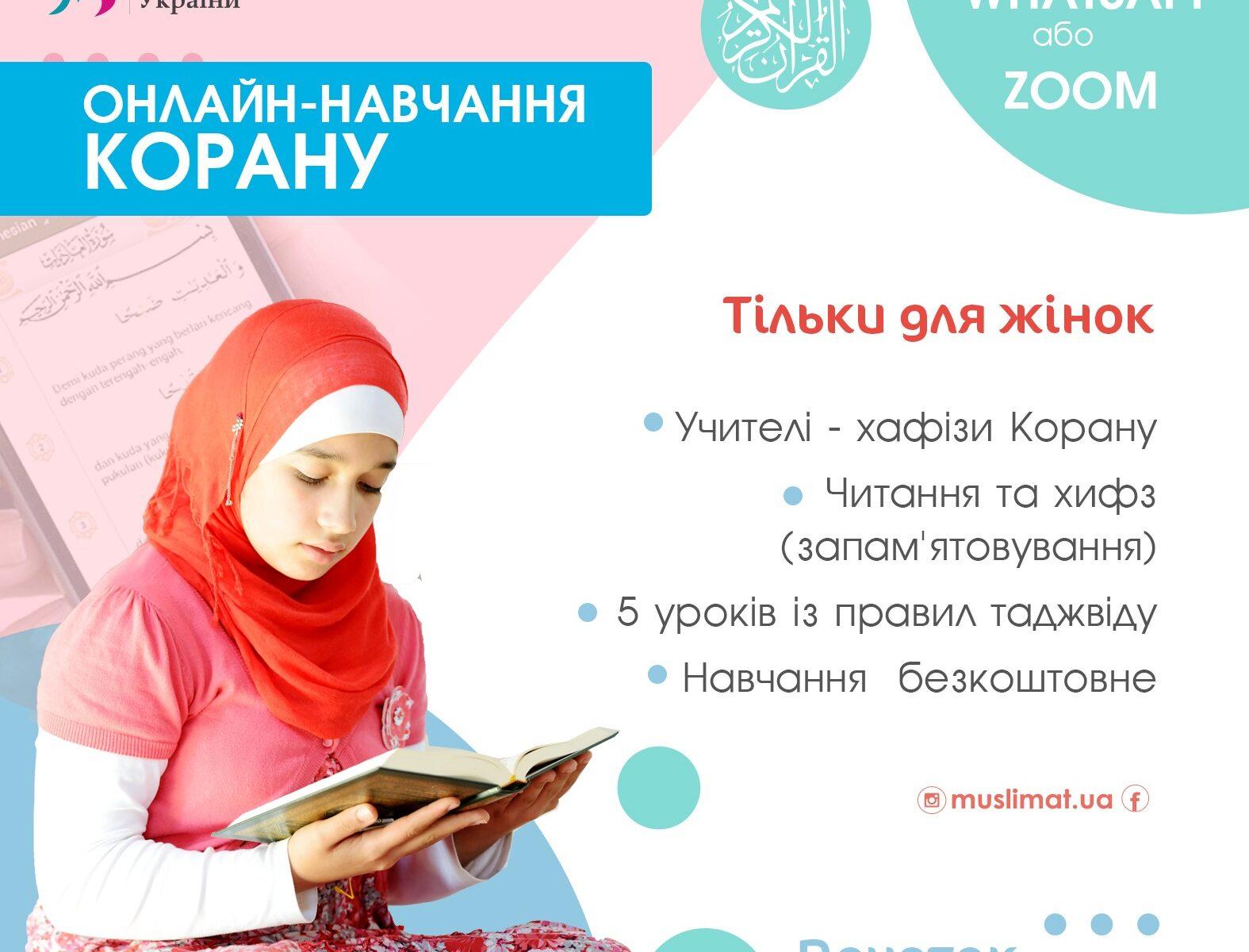 Безплатне онлайн-навчання Корану для жінок — встигніть записатися!