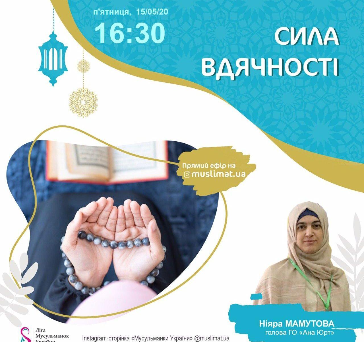 Не пропустіть нові онлайн-лекції від Ліги мусульманок України!