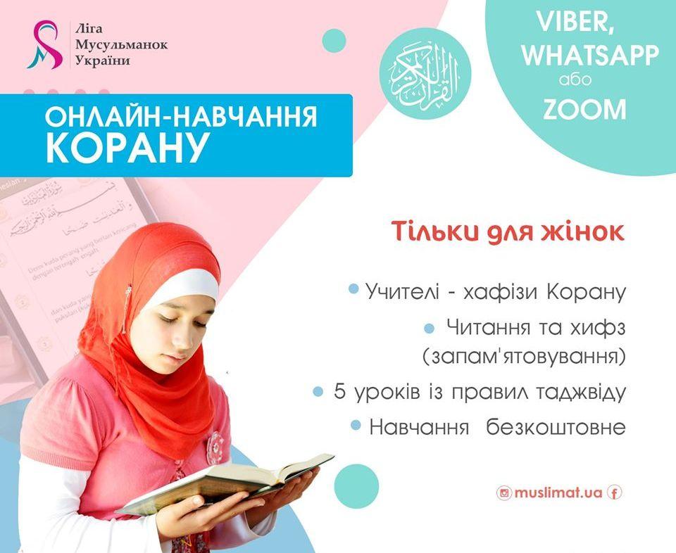 Набір нових груп на онлайн-навчання Корану й тафсиру