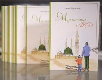 дитяча книга Мухаммад і ти