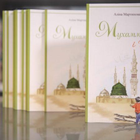 detskaia kniga Muhammad i ty_