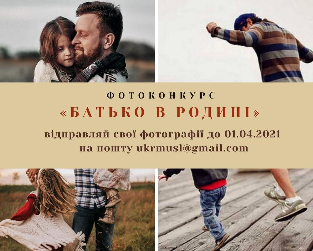 Тато в об'єктиві: Ліга мусульманок України оголошує про незвичайний фотоконкурс