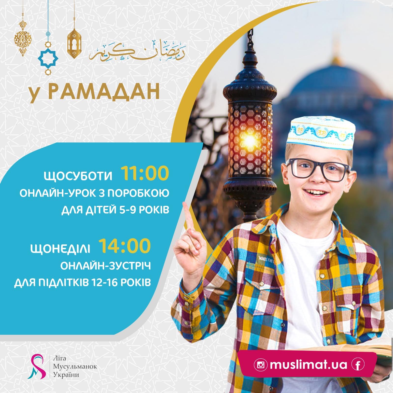 Карантин не помешает самосовершенствованию в Рамадан: Лига мусульманок Украины начала серию онлайн-мероприятий