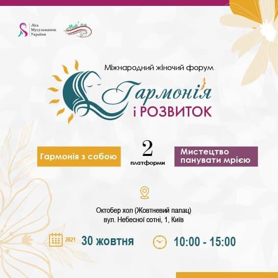 міжнародний жіночий форум